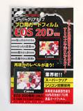 EOS 20Dガードフィルム