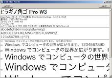 Windowsでヒラギノ