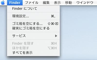Mac OS Xメニューのフォント