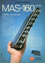 MAS-160 series
