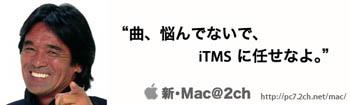 新・mac板看板?