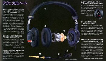 MDR-CD900分解図