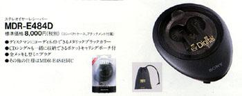 MDR-E484Dカタログ画像